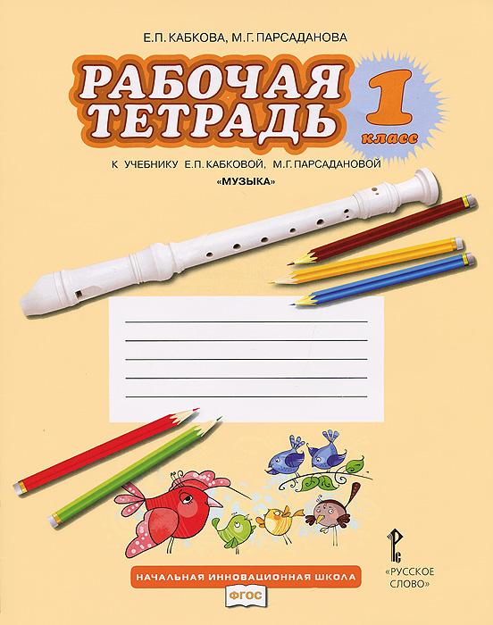 Е. П. Кабкова, М. Г. Парсаданова Музыка. 1 класс. Рабочая тетрадь