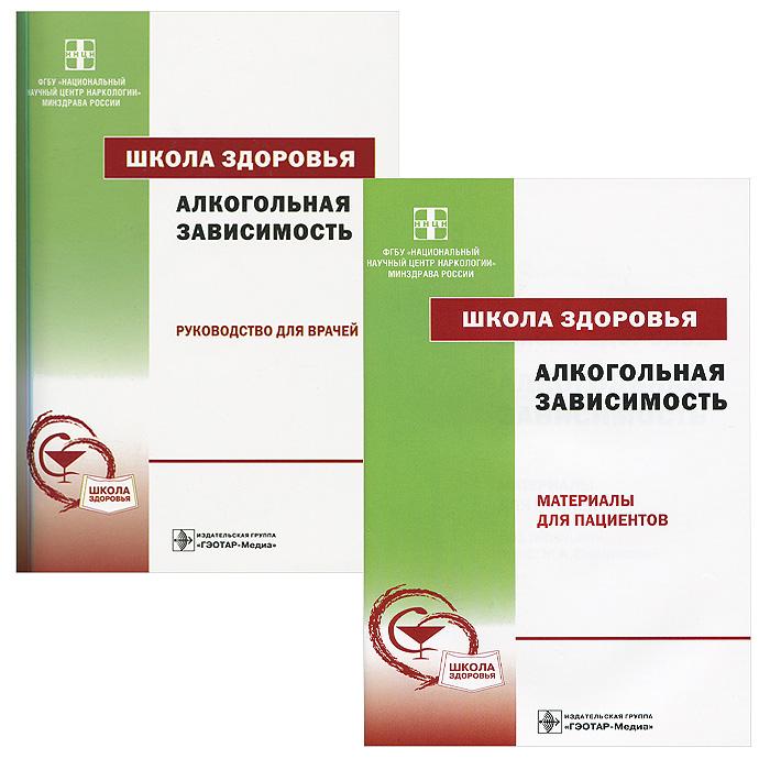 Школа здоровья. Алкогольная зависимость. Руководство для врачей (+ материалы для пациентов и СD-ROM)