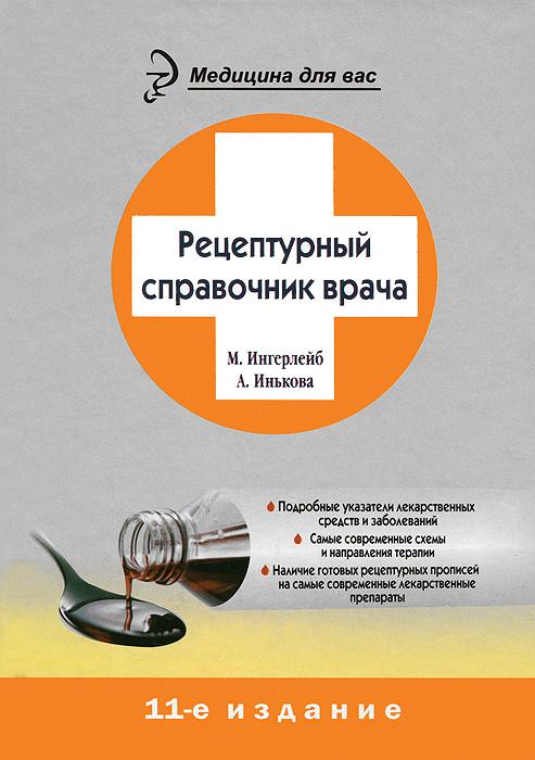 Рецептурный справочник врача. М. Ингерлейб, А. Инькова