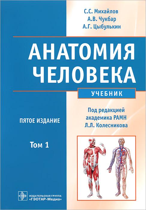 С. С. Михайлов, А. В. Чукбар, А. Г. Цыбулькин Анатомия человека. В 2 томах. Том 1 (+ CD-ROM) шилкин в филимонов в анатомия по пирогову атлас анатомии человека том 1 верхняя конечность нижняя конечность cd