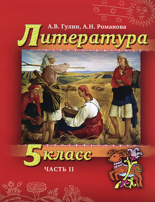 А. В. Гулин, А. Н. Романова Литература. 5 класс. В 2 частях. Часть 2 (+ CD-ROM) свиридова литература 2 класс 2 часть