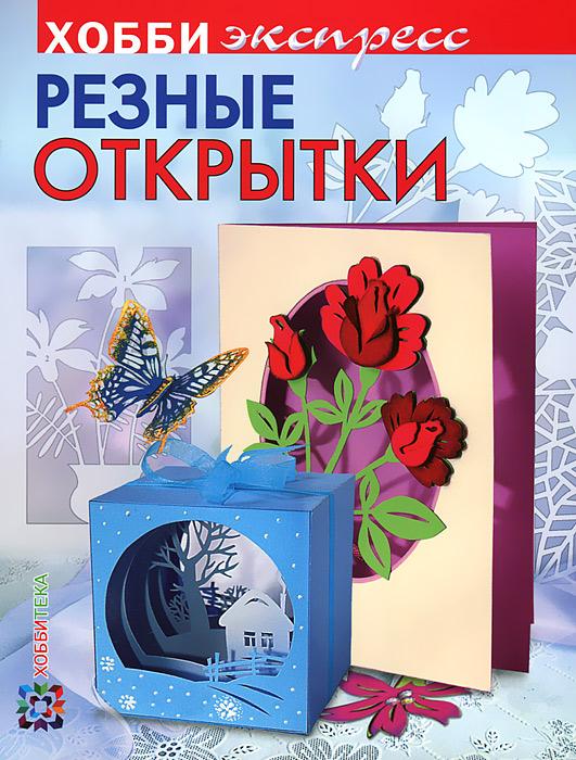 открытки и конверты ручной работы З. Дадашова Резные открытки
