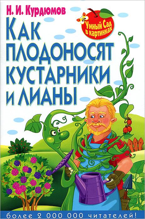 Н. И. Курдюмов Как плодоносят кустарники и лианы
