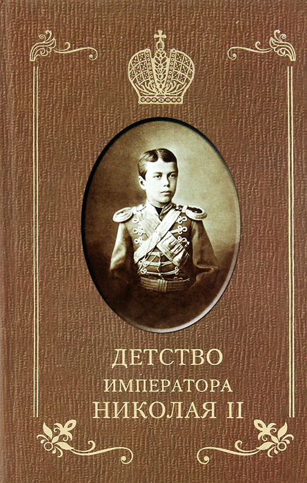 И. Д. Сургучев Детство императора Николая II