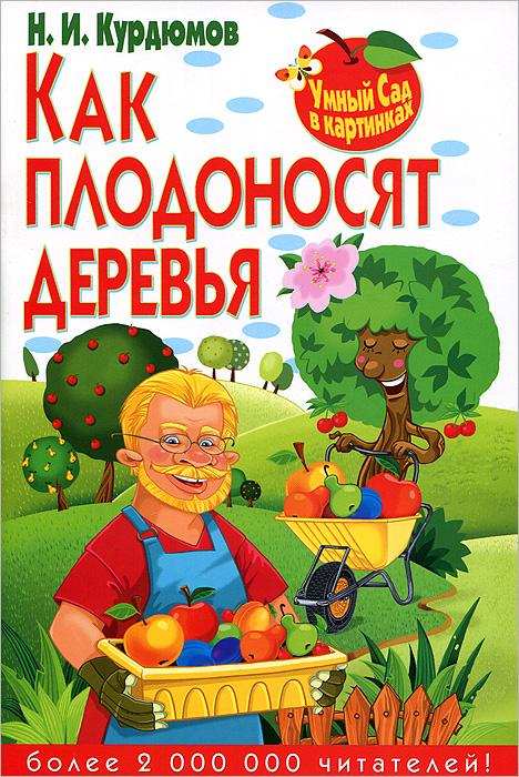 Н. И. Курдюмов Как плодоносят деревья