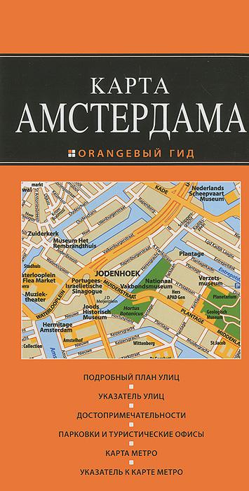Амстердам. Карта тарифный план