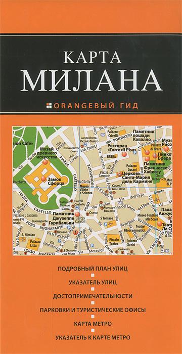 Милан. Карта мытищи план города карта окрестностей