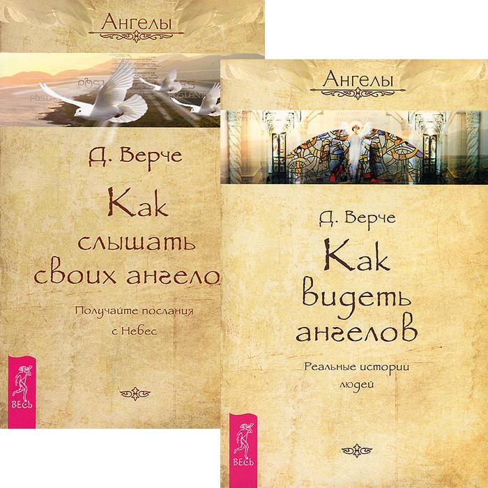 Д. Верче Как видеть ангелов. Как слышать своих ангелов (комплект из 2 книг) убивая ангелов