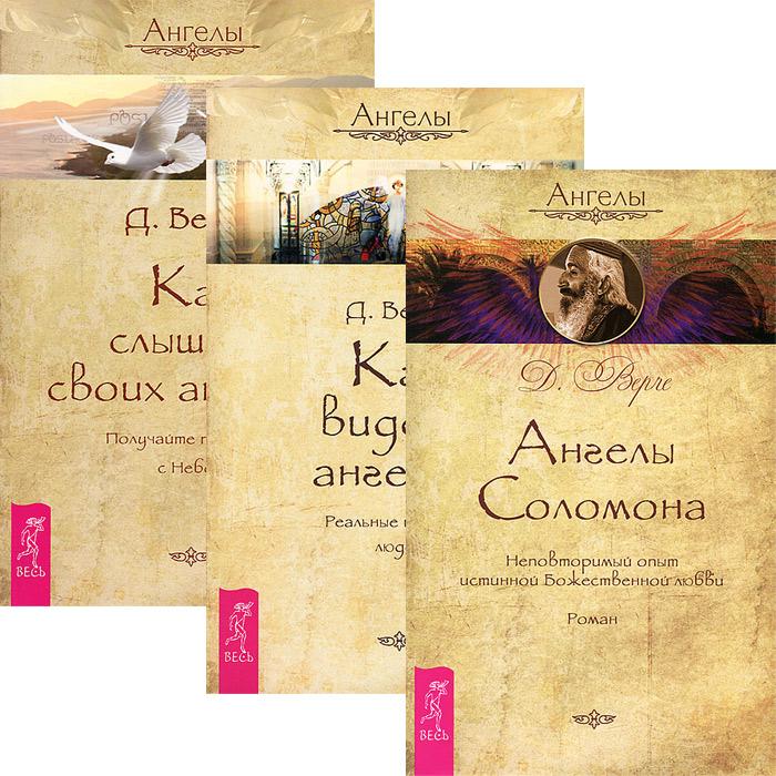 Д. Верче Ангелы Соломона. Как видеть ангелов. Как слышать своих ангелов (комплект из 3 книг)