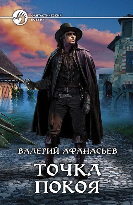 Zakazat.ru: Точка покоя. Валерий Афанасьев