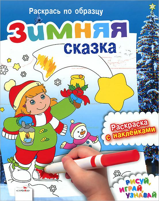 Зимняя сказка. Раскраска с наклейками жутауте л тося бося ищет весну веселые задания для детей рисуй раскрашивай вырезай играй