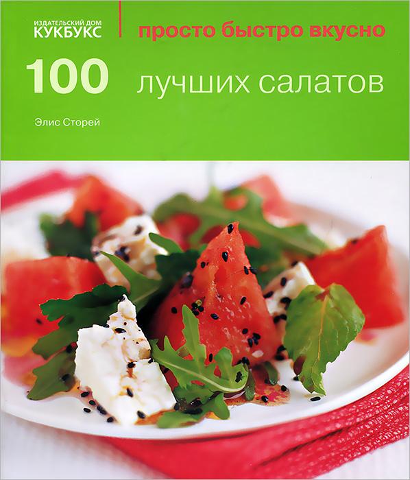 Элис Сторей 100 лучших салатов салаты 58 рецептов вкуснейших легких и сытных салатов