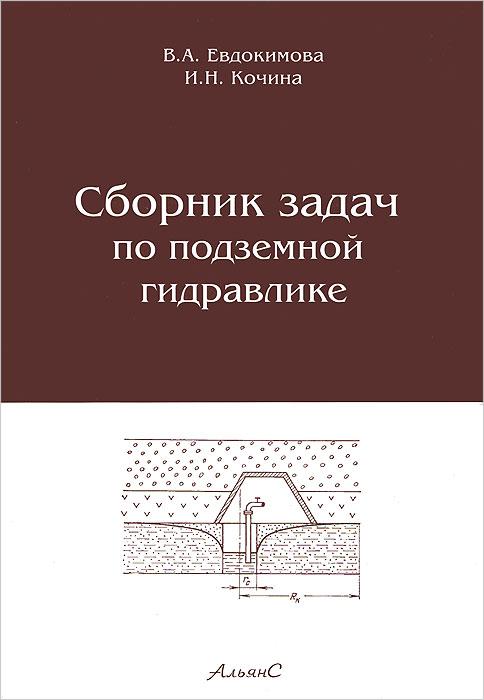 В. А. Евдокимова, И. Н. Кочина Сборник задач по подземной гидравлике