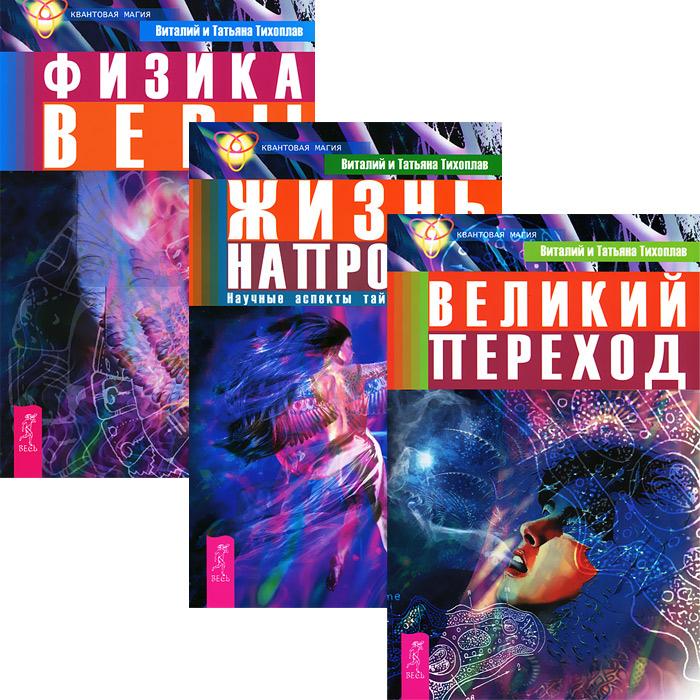 Великий переход. Жизнь напрокат. Физика веры (комплект из 3 книг). Виталий и Татьяна Тихоплав