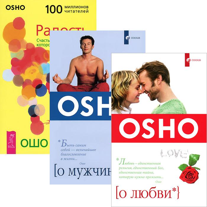 Ошо О любви. О мужчинах. Радость (комплект из 3 книг) ошо без гнева ревности и страха о любви радость комплект из 3 книг