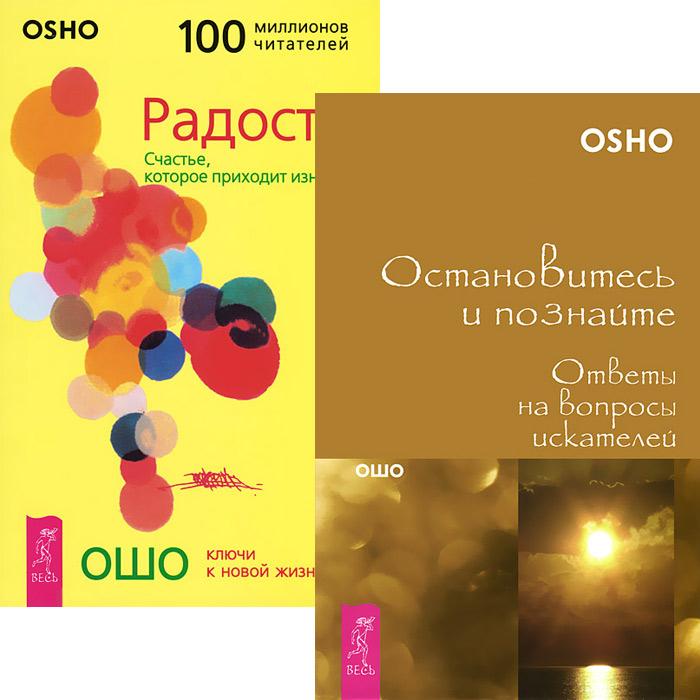 Ошо Остановитесь и познайте. Радость (комплект из 2 книг) ошо без гнева ревности и страха о любви радость комплект из 3 книг