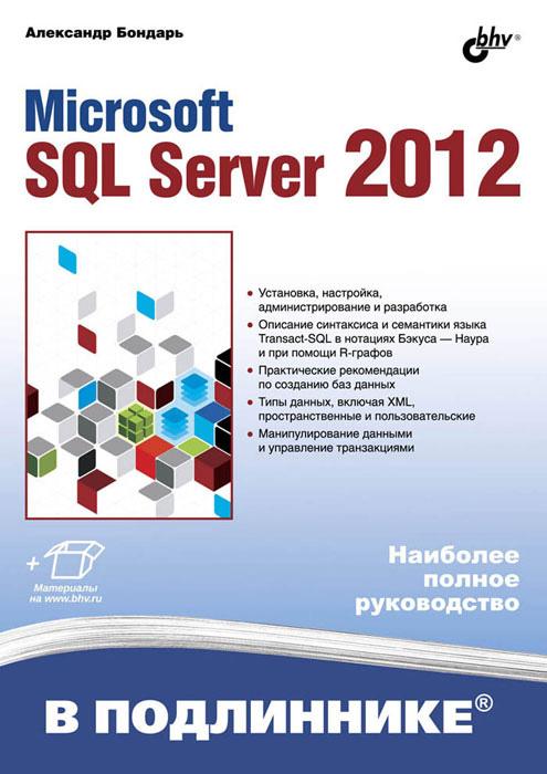 Александр Бондарь Microsoft SQL Server 2012 петкович душан microsoft sql server 2012 руководство для начинающих