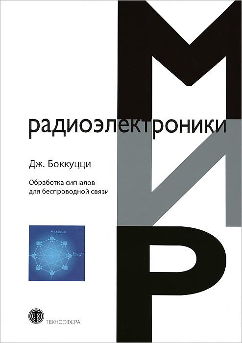 Джозеф Боккуцци Обработка сигналов для беспроводной связи