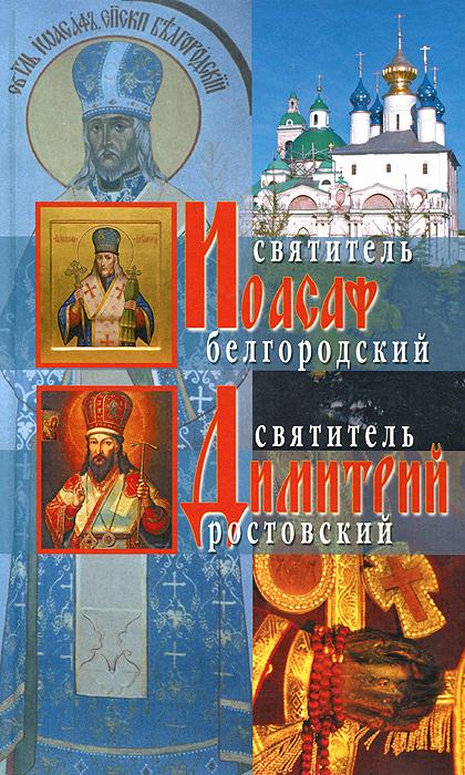 Жития святителей Иоасафа Белгородского и Димитрия Ростовского