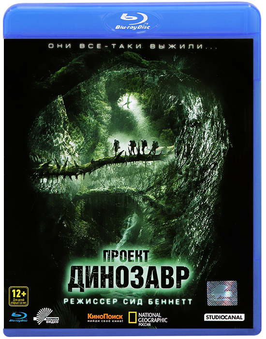 Проект Динозавр (Blu-ray)