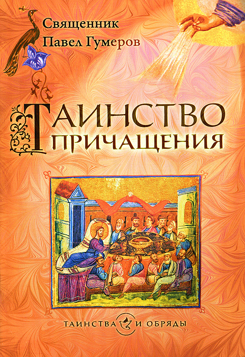 Священник Павел Гумеров Таинство причащения павел федоров аз и ферт или свадьба с вензелями водевиль