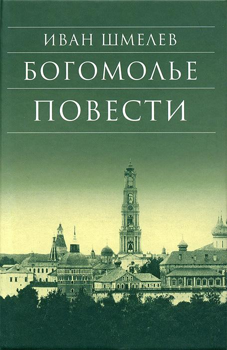 Иван Шмелев Богомолье. Повести