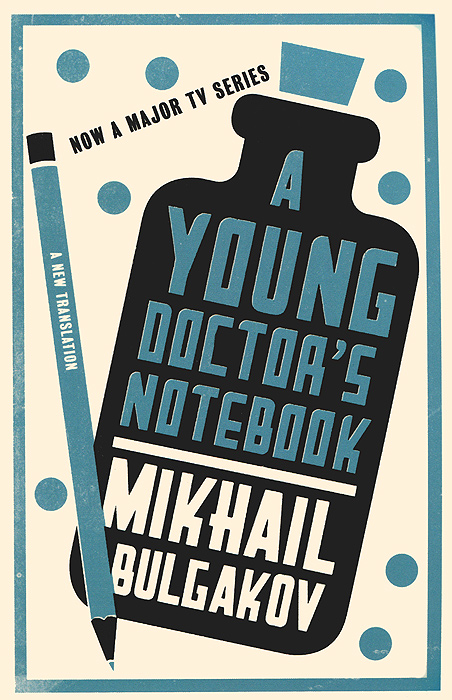 A Young Doctor's Notebook bulgakov m master and margarita