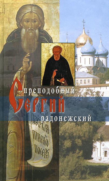 Преподобный Сергий Радонежский никон p7700 цена