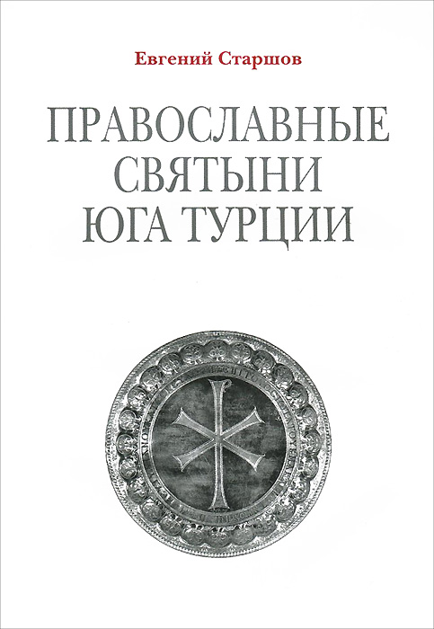 Евгений Старшов Православные святыни юга Турции аппартаменты в турции эгейское море