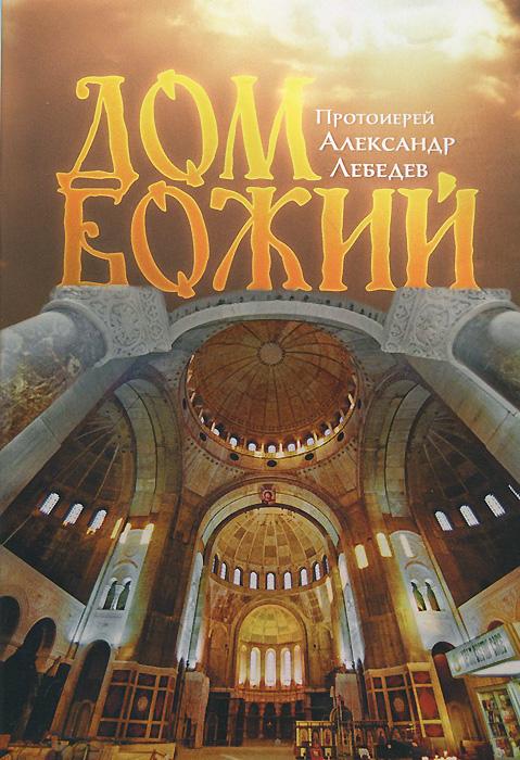 Протоиерей Александр Лебедев Дом Божий митрофорный протоиерей александр введенский воскресение христово
