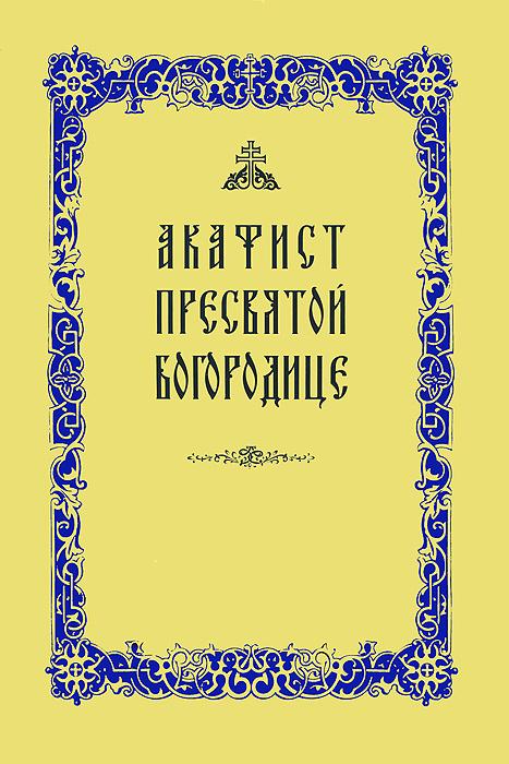 Акафист Пресвятой Богородице ISBN: 978-5-7533-0680-7