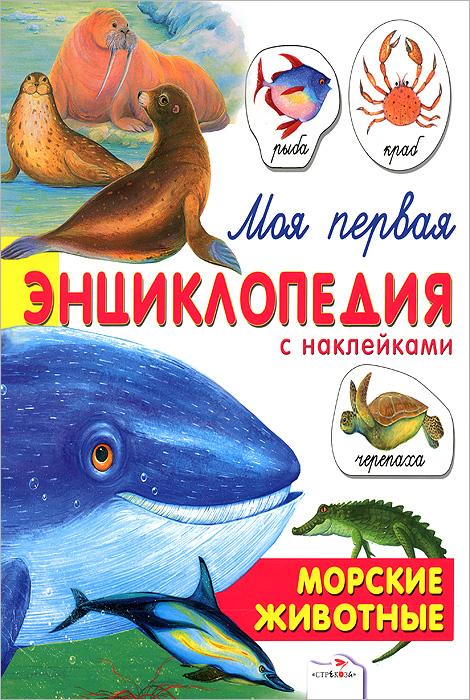 О. Александрова, Е. Дроздова Морские животные алексеева е кит и другие морские животные