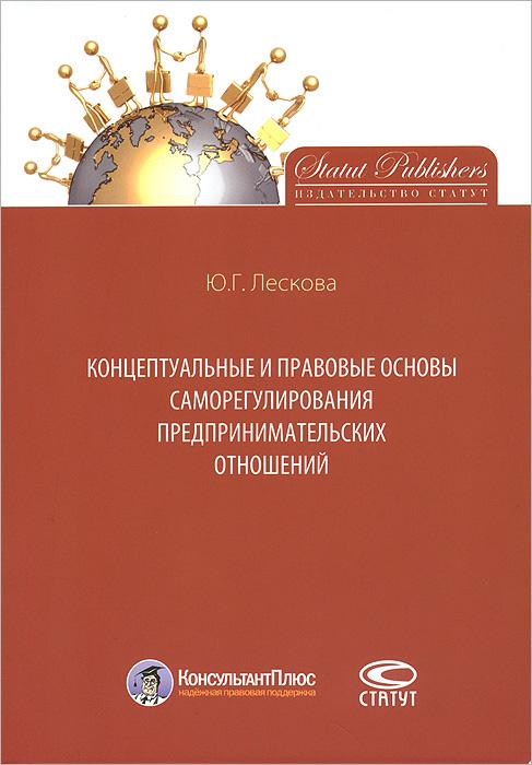 Ю. Г. Лескова Концептуальные и правовые основы саморегулирования предпринимательских отношений ю с владимиров реляционная концепция лейбница маха