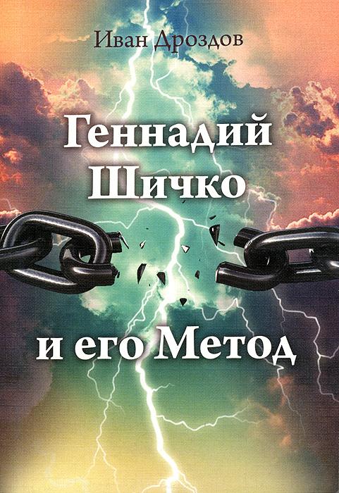 Геннадий Шичко и его метод. Иван Дроздов