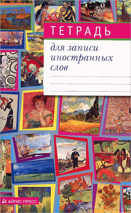 Тетрадь для записи иностранных слов тетрадь для записи иероглифов