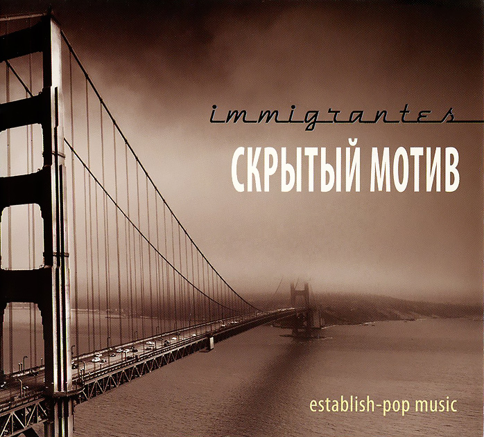 Immigrantes Immigrantes. Скрытый мотив
