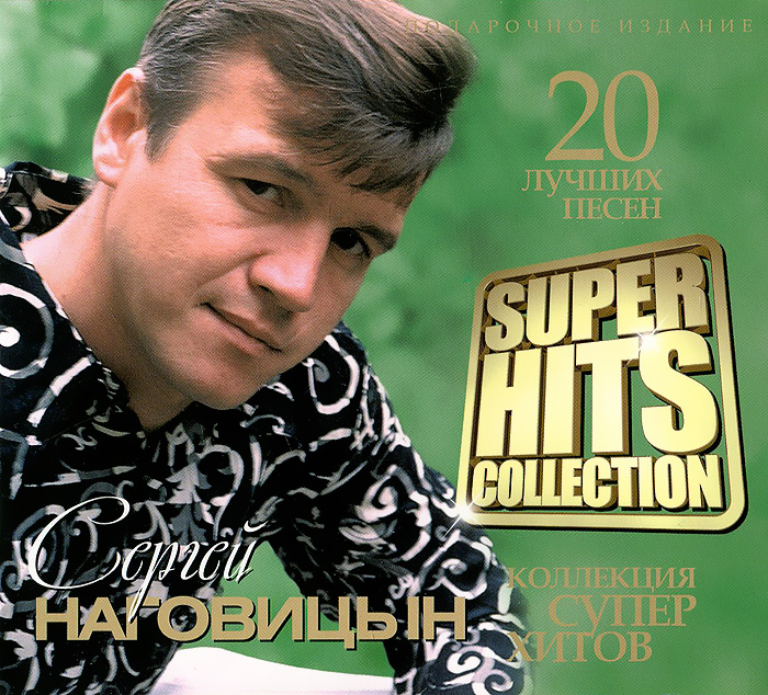 Super Hits Collection. Сергей Наговицын