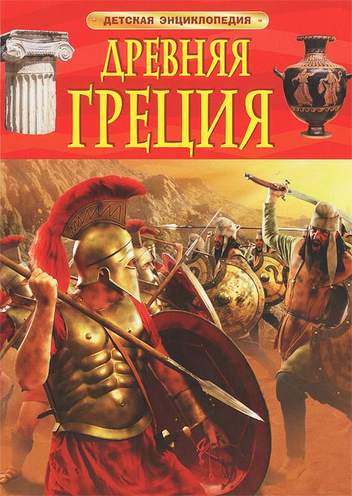 Филипп Стил Древняя Греция