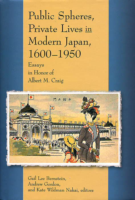 Public Spheres, Private Lives in Modern Japan 1600–1950: Essays in Honor of Albert Craig doug young the party line how the media dictates public opinion in modern china