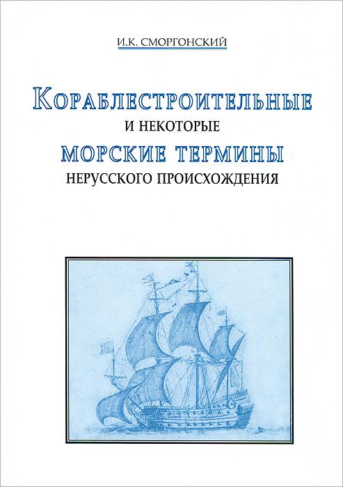 И. К. Сморгонский Кораблестроительные и некоторые морские термины нерусского происхождения detskaya kosmetika i gigiena