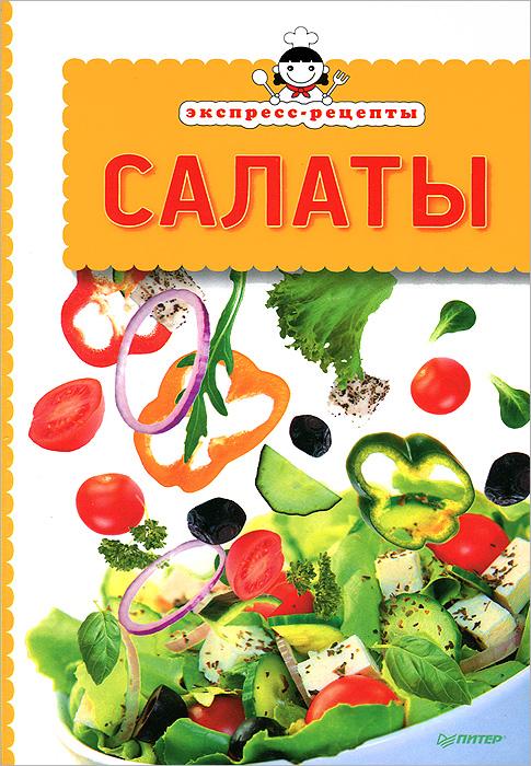 Экспресс-рецепты. Салаты готовим просто и вкусно лучшие рецепты на все случаи жизни 20 брошюр