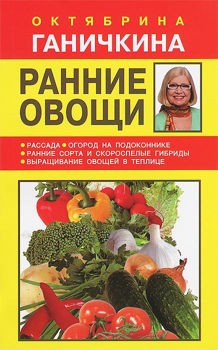 Октябрина Ганичкина, Александр Ганичкин Ранние овощи