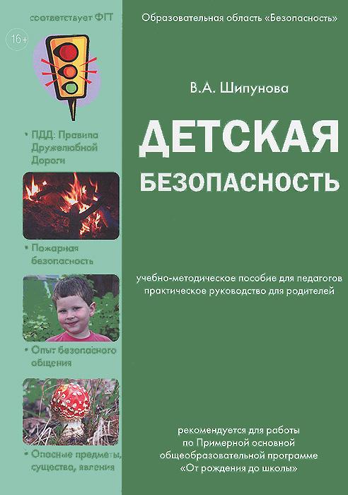 В. А. Шипунова Детская безопасность пособия для пожарных частей