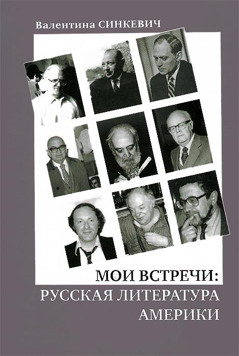 Мои встречи. Русская литература Америки