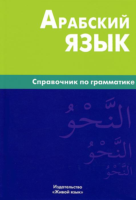 В. Н. Болотов. Арабский язык. Справочник по грамматике