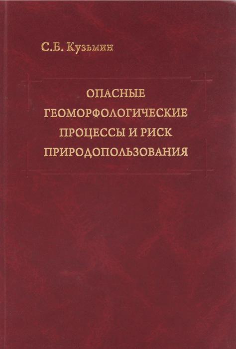 С. Б. Кузьмин Опасные геоморфологические процессы и риск природопользования