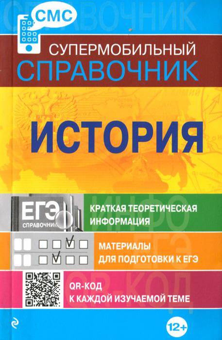 А.В. Головко История