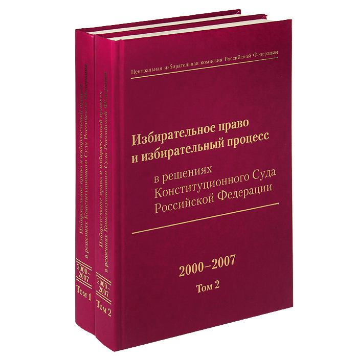 Избирательное право и избирательный процесс в решениях Конституционного Суда Российской Федерации. 2000-2007. В 2 томах (комплект из 2 книг) день выборов 2