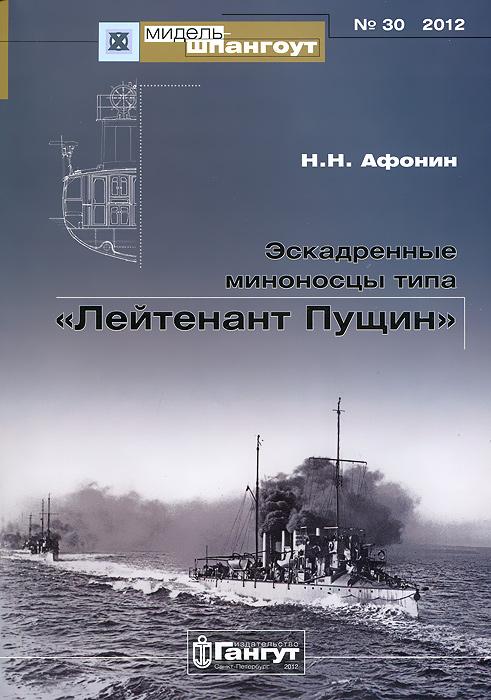 Н. Афонин Эскадренные миноносцы типа Лейтенант Пущин
