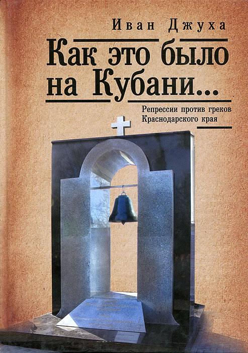 Иван Джуха Как это было на Кубани... Репрессии против греков Краснодарского края массовые репрессии в алтайском крае 1937 1938 гг приказ 00447